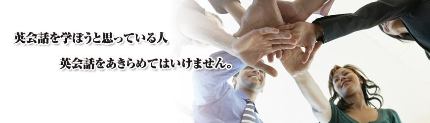 英会話を名古屋で学ぼうどっとこむ